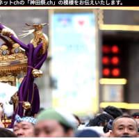 神田祭.ch公式ブログが新しくなりました。