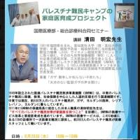 パレスチナ難民キャンプ家庭医育成プロジェクト 清田明宏先生