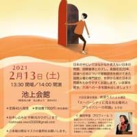 世界からみた日本のヒューマンライツ(メディア・新型コロナ・女性・貧困・差別)