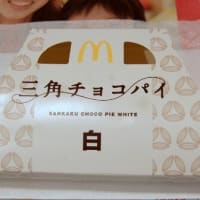 <sweets>マクドナルド 三角チョコパイ 白