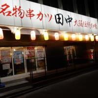 串カツ田中 津駅前店(津市羽所町)7/6オープン