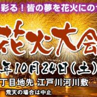 『令和2年 第36回市川市民納涼花火大会2020』が10月24日(土)に延期して開催されるよう@江戸川河川敷