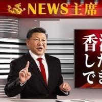 """中国が香港を早く鎮圧したいけどできない理由│主席が""""解説""""する国際情勢【未来編集】 TheLibertyWeb"""