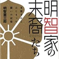 本当の明智光秀と日本の歴史