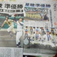 高校野球、地元、星稜高校「準優勝」おめでとう!