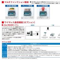防水型デジタル上皿はかり 6kg UDS-1VN-WP-6  大和製衡