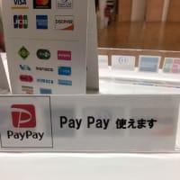 今日からPay Pay使えます。「福岡市社交ダンススタジオのダンススクール ライジングスター』