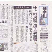 川崎池上町朝鮮人不法占拠問題  神奈川新聞石橋記者の嘘デタラメ記事が否定される。