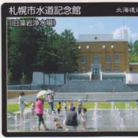札幌市水道記念館(土木遺産カード)