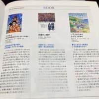 雑誌「rakra」でご紹介いただきました。~『アテルイ』
