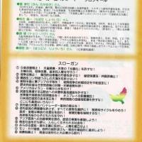 変えよう! 日本と世界 10月27日
