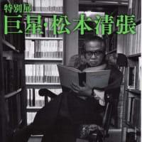 文学散歩「特別展 巨星・松本清張」―春たけなわの神奈川近代文学館にて―
