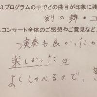 コンサートのアンケート (*≧∀≦*)