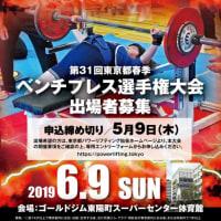東京都春季ベンチプレス選手権大会にて治療&チューニングブースを出展します