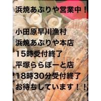 営業時間変更になっております!ご注意ください!小田原早川漁村 漁師の浜焼 あぶりや