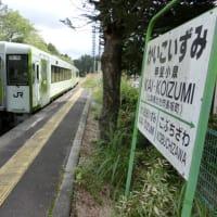 06/23: 駅名標ラリー 小海線ツアー#05: 小淵沢, 甲斐小泉, 清里 UP