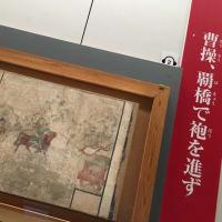 「特別展 三国志」東京国立博物館:黄巾の乱(184年)から諸葛亮の死(234年)まで!