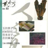 冊子「かたち—人は日々」No.03を発行しました。