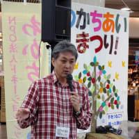 第9回わかちあい祭り:ゲスト挨拶~福島ひまわりプロジェクト~