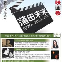9月18日(金)第8回蒲田映画祭 「水島あやめ~蒲田を愛した女性初の映画脚本家~」活弁