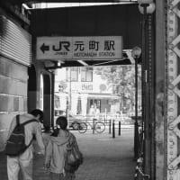 神戸 元町駅