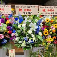 ドン・ウォーリー エッグウィッチ  超大物からのお祝いのお花の山