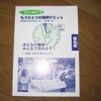 市民環境サミット報告会