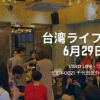 イベント情報:台湾ライフマーケット(2019.6.29〜6.30)