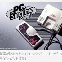 今日以降使えるダジャレ『2293』【経済】■コナミ、PCエンジン復刻版を発売へ…小型化