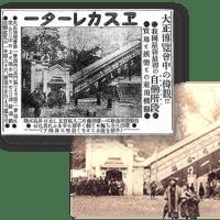 【2020年03月08日 今日は?】:日本初のエスカレーターが試験運転