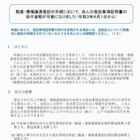登記 -動産譲渡登記- 法人の登記事項証明書の添付省略と申請人プログラムV7.0.4公開