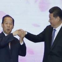 中国に懐柔された二階幹事長は「一帯一路」に呑みこまれようとしています!!