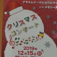 『ブラスムジークシュベルマーwithメモリーズ クリスマスコンサート2019』が12月15日に開演されるよう@市川市全日警ホール