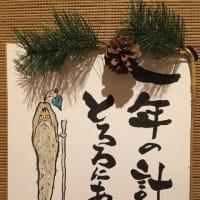お手洗いの色紙|箱根自然薯の森 山薬