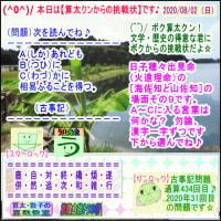 [古事記](文学・歴史)通算434回【算太クンからの挑戦状・2020】[う山先生]