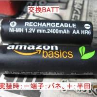 ナショナル(現パナソニック) シェーバ 「ES7005」充電池交換