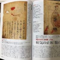 長野仁先生の「ハラノムシ」