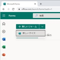 「Microsoft 365」未加入でも無償利用可能 ~「Microsoft Forms」の個人向け提供が開始