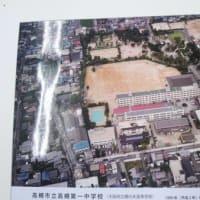 高槻第一中学校の航空写真2015 と1990