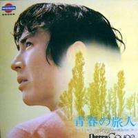 青春の旅人:植木浩史 【CMソング :日産 Cherry Coupe】  1971