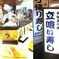 新千歳空港のお寿司屋さん「札幌シーフーズ (五十七番寿し)」