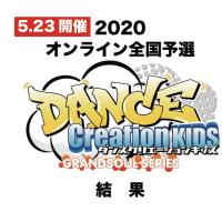 【結果】5.23開催D.CREATION2020