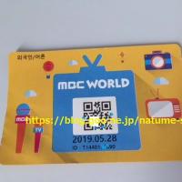 5/28 MBC WORLDトリックアート