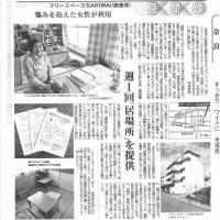 2/6の毎日新聞の朝刊の奈良版・見聞録でフリースペースSAKIWAIとふきのとうの会の紹介記事が掲載されました。