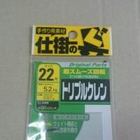 トリプルクレン サルカン 22 (ヨドバシ)