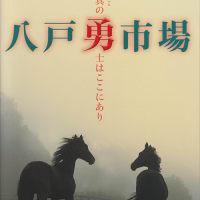 【八戸市場2019(Hachinohe Sale、1歳)】の「上場馬名簿」が発行!