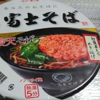 名代富士そば紅生姜天そば…のカップ麺(笑)