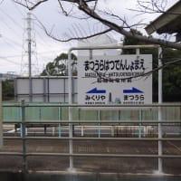 ジョグトリップin松浦フル 2020年2月