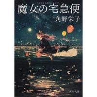 角野栄子『魔女の宅急便』(全6巻、角川文庫)