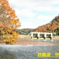 めがね橋ー妙義湖ー少林山 R- 1- 11-29